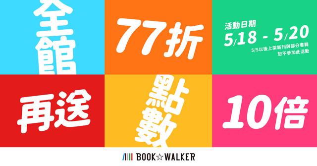 Topics tagged under 漫畫 on 紀由屋分享坊 BW-20210518-01
