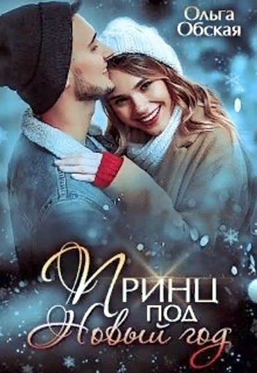Принц под Новый год - Ольга Обская