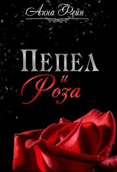 Анна Фейн - Пепел и роза
