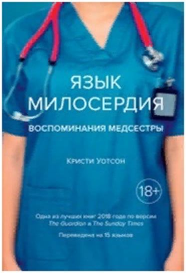 «Язык милосердия: Воспоминания медсестры» Кристи Уотсон