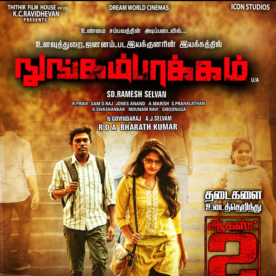 Nungambakkam 2020 Tamil Movie 720p HDRip 1GB | 400MB Watch Online