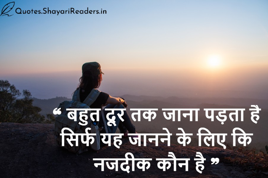 200+ Short and Positive Motivational Quotes in Hindi