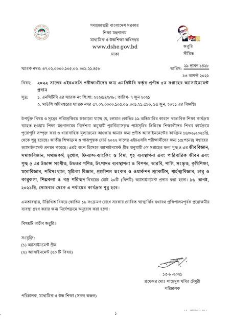 hsc-2022-week5-notice-page-001