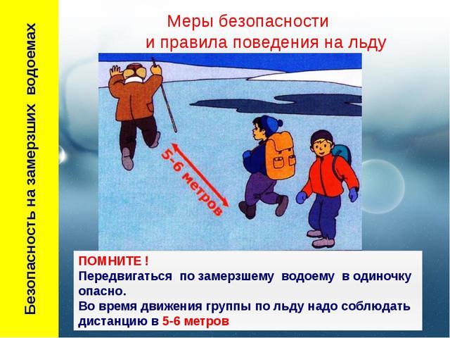 Правила поведения на льду в преиод снеготаяния