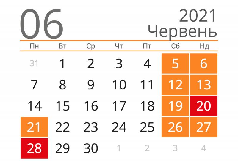 выходные июнь 2021 Украина