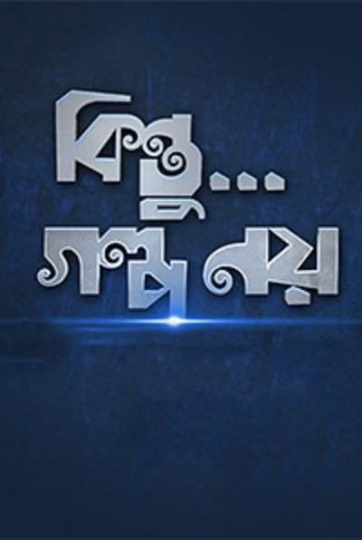Kintu Golpo Noy 2018 Bengali Movie Webdl x264 AC3