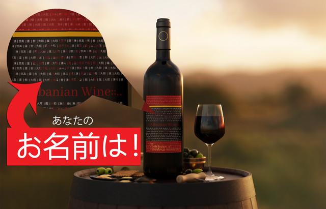 Wine bootle