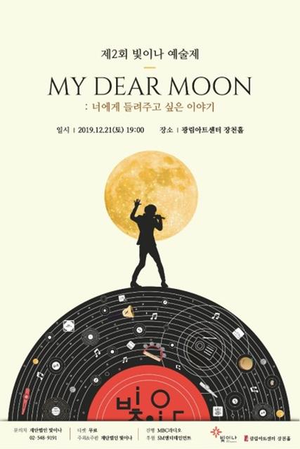 My Dear Moon – Shiny Art Festival