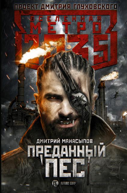 Дмитрий Манасыпов «Преданный пес»