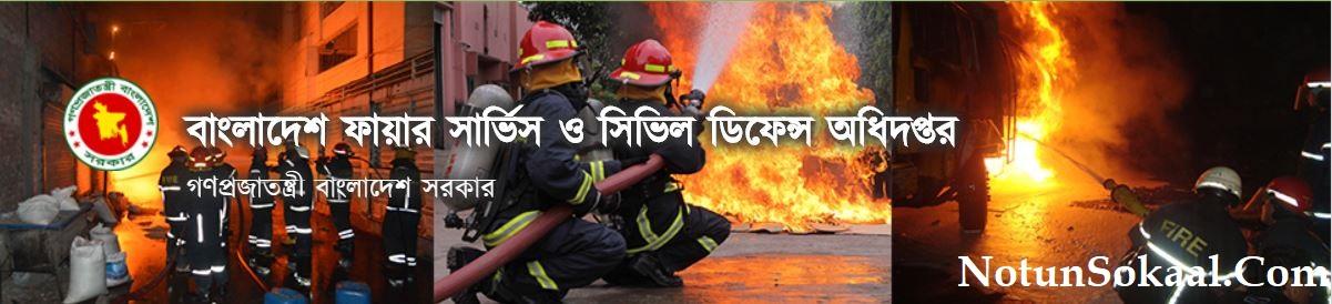 fireman-job-result