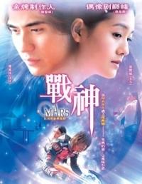 Марс (тайваньская версия) | Mars | Zhan Shen