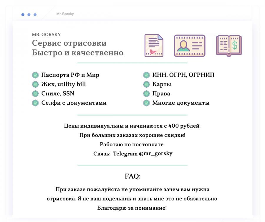 Отрисовка документов и карт  Быстро и качественно - Carding Forum