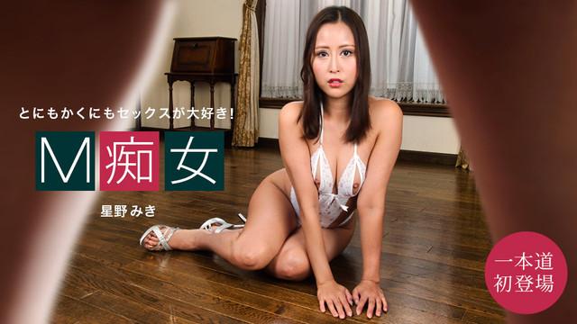 090421_001-1pon M痴女-星野みき