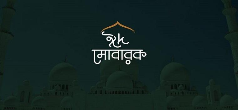 Bangla Eid images