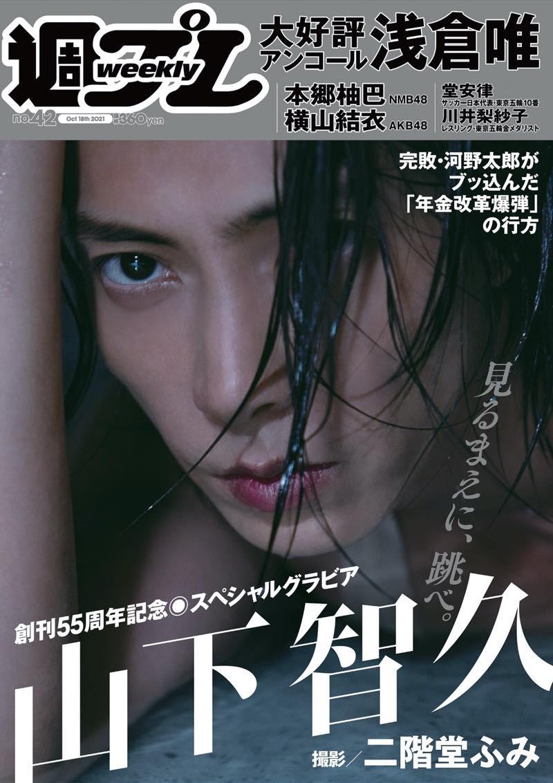 Weekly-Playboy-2021-10-18-No-42