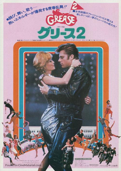 grease-2-japanese-movie-poster.jpg