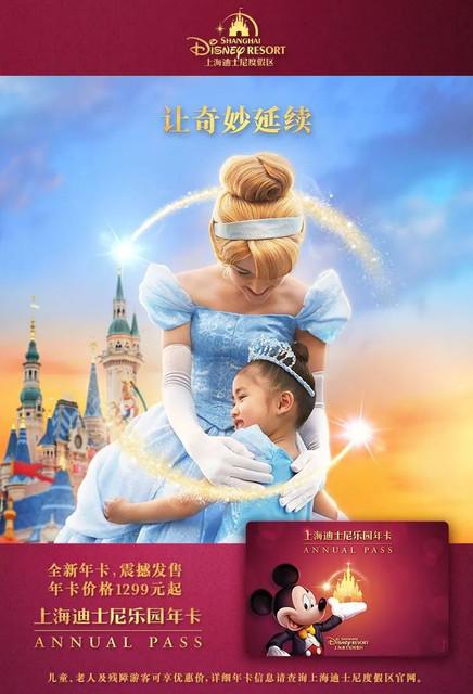 Shanghai Disneyland (2016) - Le Parc en général - Page 40 Xx3