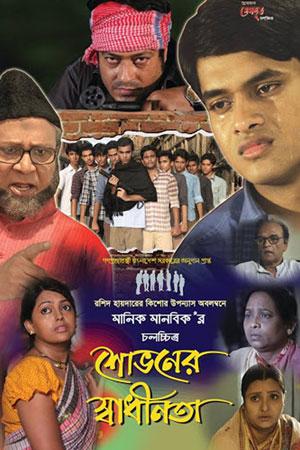 Shovoner Shadhinota 2021 Bangla Movie 720p Offical HDRip 750MB x264 AAC