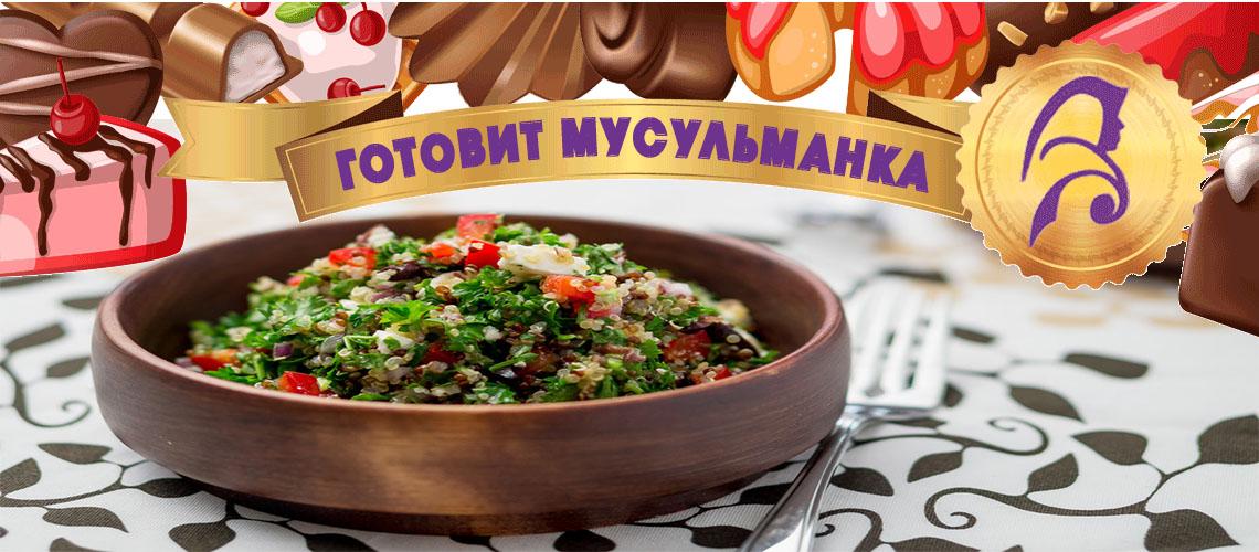 Табуле - арабский салат