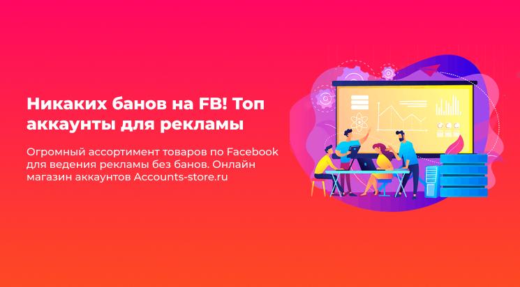 Купить аккаунты фейсбук