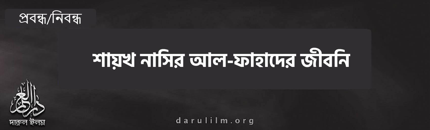 শায়খ নাসির আল-ফাহাদের জীবনি