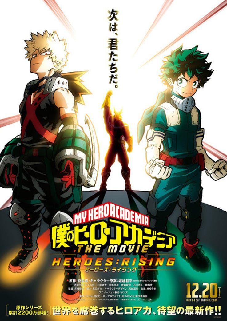 Boku no Hero Academia the Movie 2: Heroes Rising