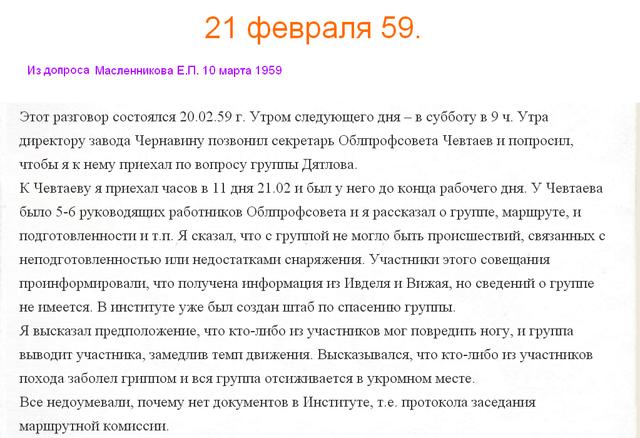 21 02 Масленников