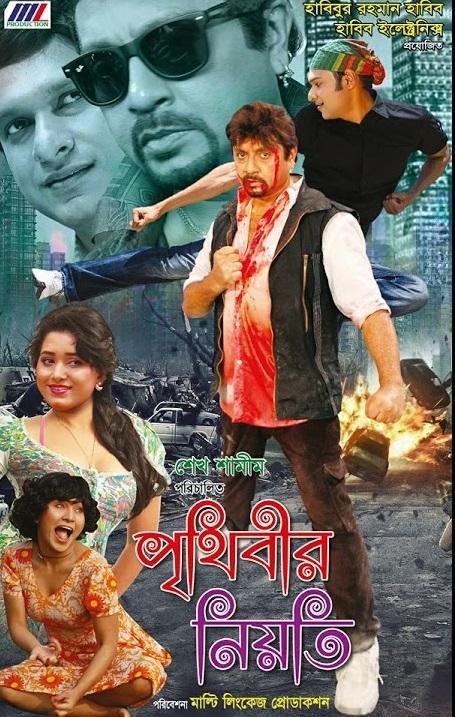 Prithibir Niyoti 2020 Bangla Full Movie 480p UNCUT BluRay 300MB MKV