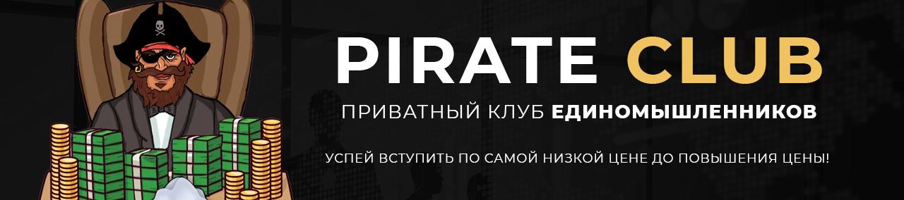8 2 Pirate Club   Приватный клуб единомышленников от Пирата. Успей вступить по самой низкой цене до повышения!