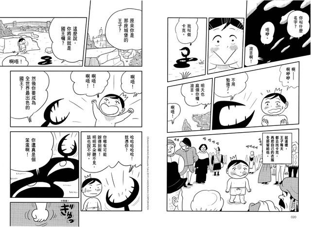 Topics tagged under 尖端 on 紀由屋分享坊 01-P20-P21