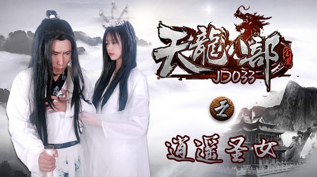 精东影业JD033天龙八部之逍遥圣女