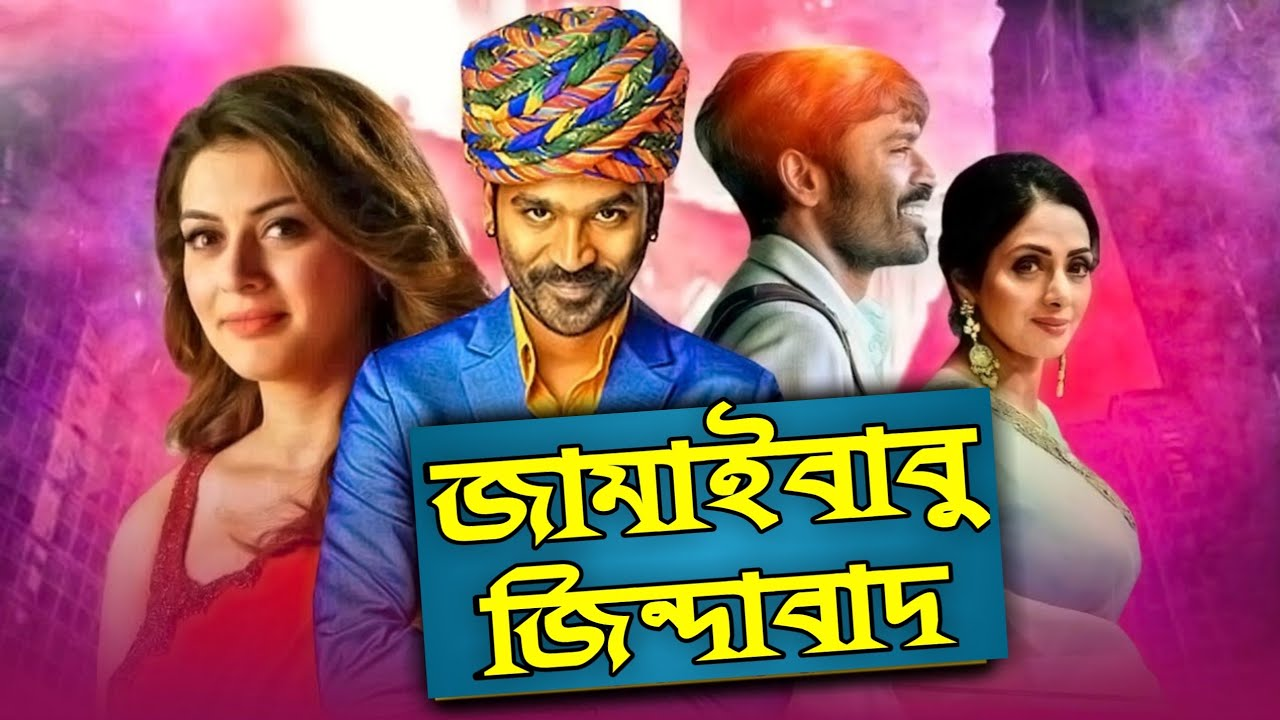 Jamaibabu Jindabaad 2020 Bangla Dubbed Full Movie 720p HDRip 900MB MKV