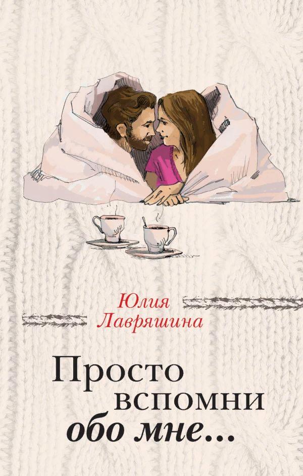 «Просто вспомни обо мне…» Юлия Лавряшина