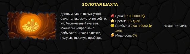 CryptoMine - это криптоэкономическая стратегия. 9