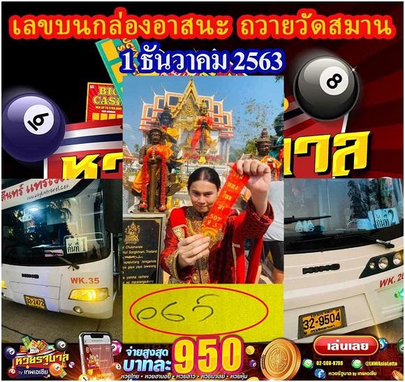 [Image: lotto-PP2019053.jpg]