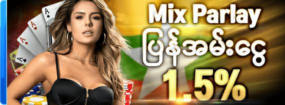 Mix Parlay ပြန်အမ်းငွေ 1.5%