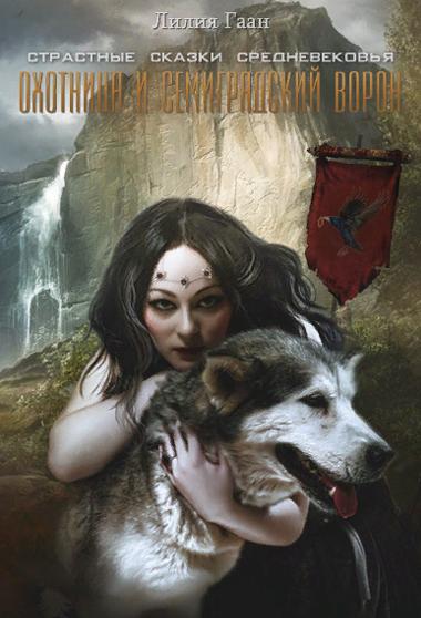 Охотница и семиградский ворон. Лилия Гаан