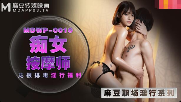MDWP-0010 痴女按摩师-徐蕾