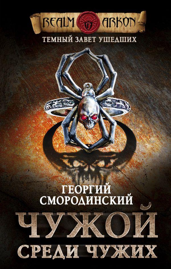 Темный завет ушедших. Книга первая. Чужой среди чужих - Георгий Смородинский