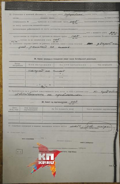 Alexander-Kolevatov-documents-54.jpg