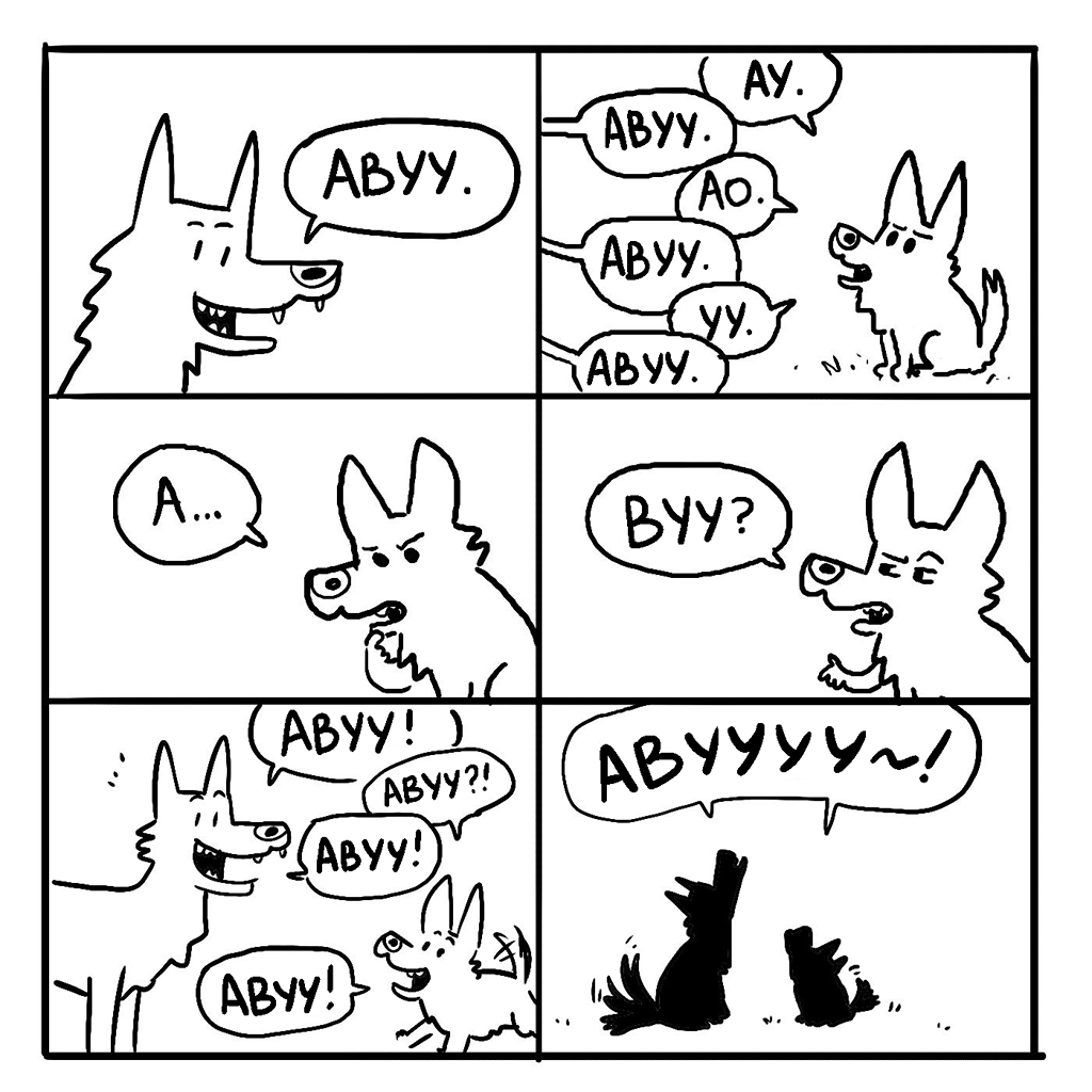 4-wolf-learning.png
