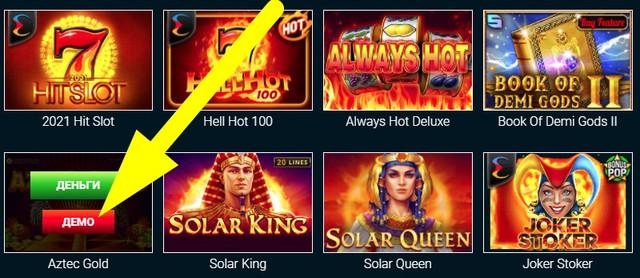 Бесплатные игровые аппараты в казино