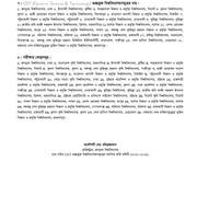gst-admission-prospectus-4