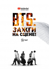 BTS: Зажги на сцене!/BTS Burn The Stage