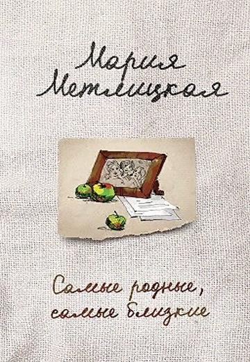 Самые родные, самые близкие (сборник) Мария Метлицкая