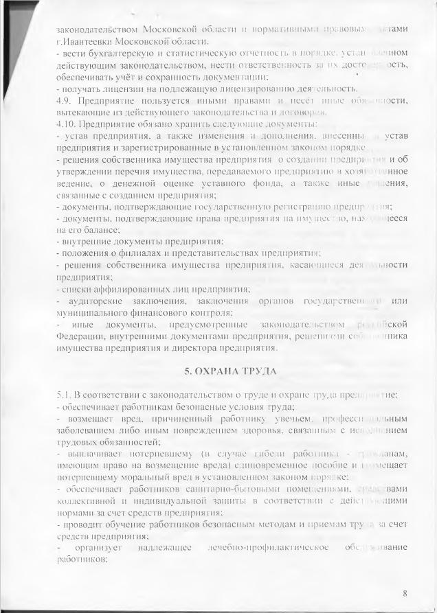 Устав страница 8