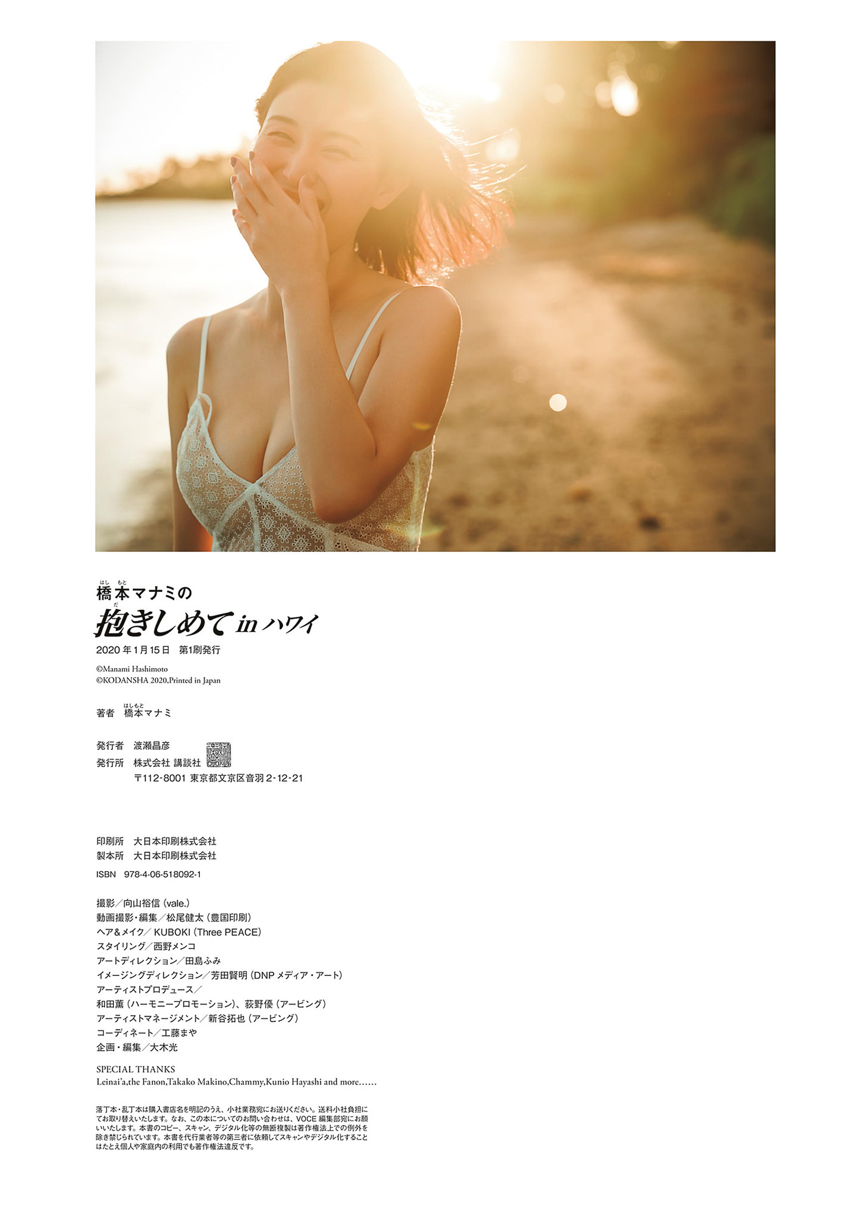Hashimoto-Manami-db-hugging-in-Hawaii-165