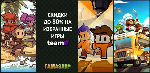 Team17-SALE-2021-Survivalists.jpg