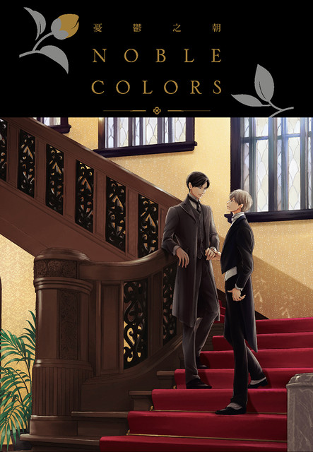 Topics tagged under 輕小說 on 紀由屋分享坊 NOBLE-COLORS