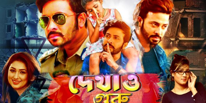 Dekhao Guru Bangla Full Movie ORG HDRip 720p